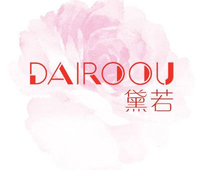 黛若-DAIROOU