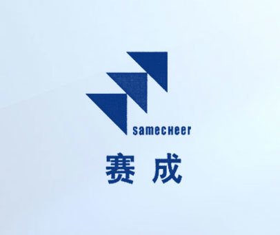 赛成-SAMECHEER