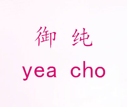 御纯-YEA-CHO