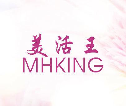 美活王-MHKING