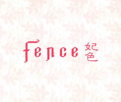 妃色-FENCE