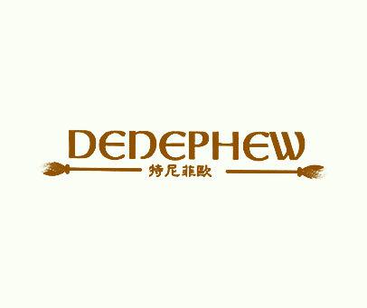 特尼菲欧-DENEPHEW