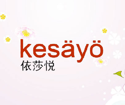 依莎悦-KESAYO