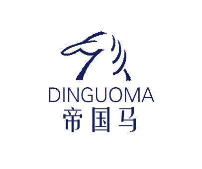 帝国马-DINGUOMA