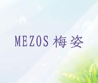 梅姿-MEZOS