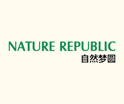 自然梦圆-NATURE REPUBLIC