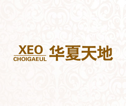 华夏天地-XEO CHOIGAEUL