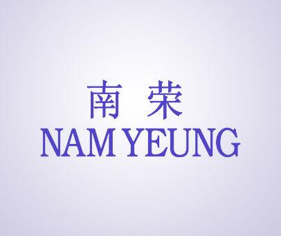 南荣-NAM YEUNG