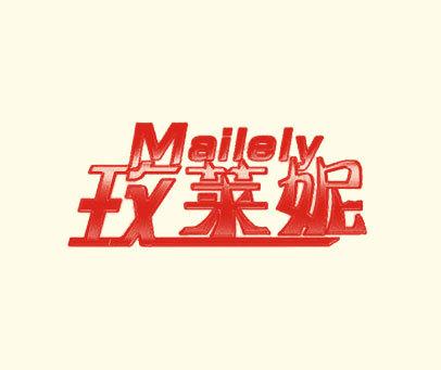 玫莱妮-MAILELY