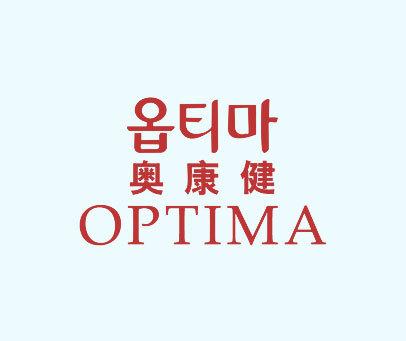 奥康健-OPTIMA