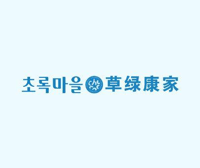 草绿康家-CHOROC