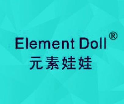 元素娃娃-ELEMENT-DOLL