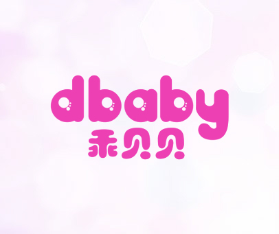 乖贝贝-DBABY