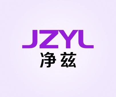 净兹-JZYL