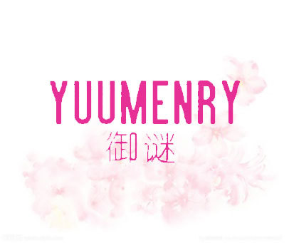 御谜-YUUMENRY