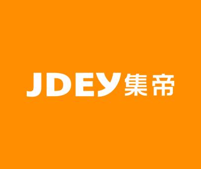 集帝-JDEY