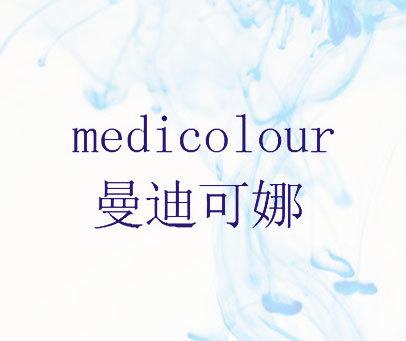 曼迪可娜-MEDICOLOUR