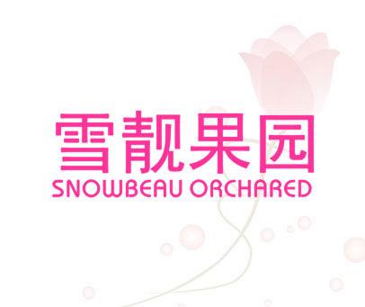 雪靓果园-SNOWBEAUORCHARED