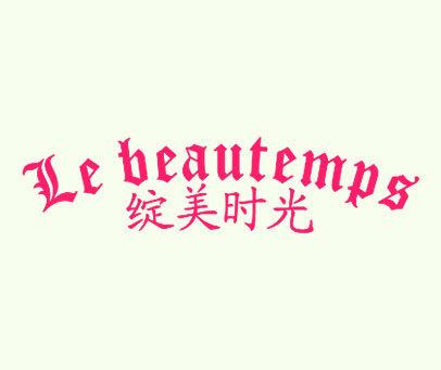 绽美时光-LEBEAUTEMPS