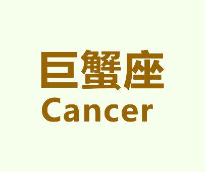 巨蟹座-CANCER