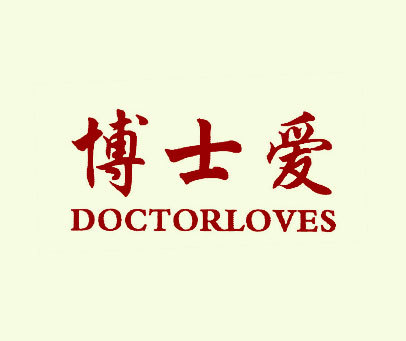 博士爱-DOCTORLOVES