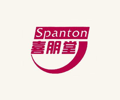 喜朋堂-SPANTON
