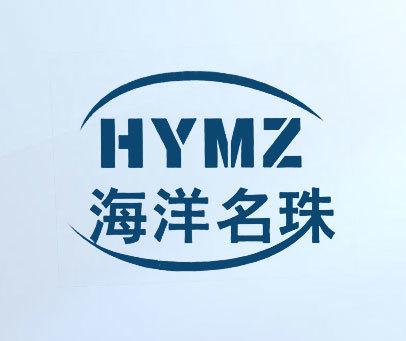 海洋名珠-HYMZ