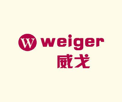 威戈-WEIGER-W
