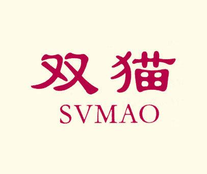 双猫-SVMAO