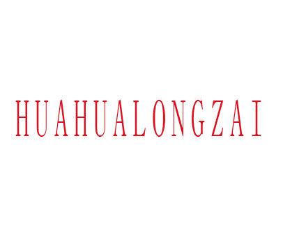 HUAHUALONGZAI