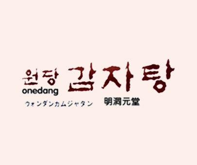 明洞元堂-ONEDANG
