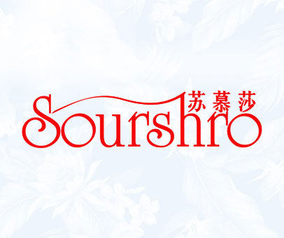 苏慕莎-SOURSHRO