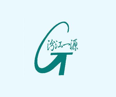 汾江一源-G