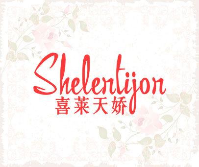 喜莱天娇-SHELERTIJOR