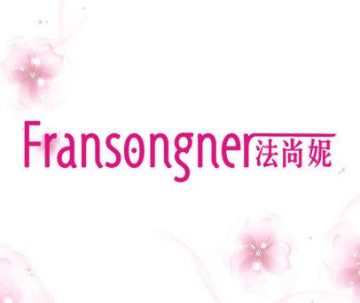 法尚妮-FRANSONGNER