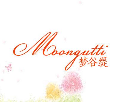 梦谷缇-MOONGUTTI