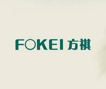 方祺-FOKEI