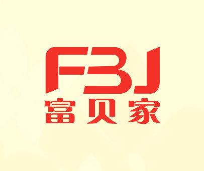 富贝家-FBJ