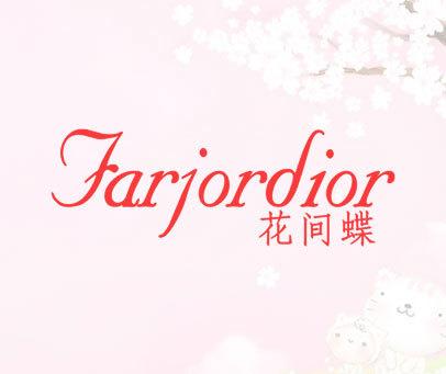 花间蝶-FARJORDIOR