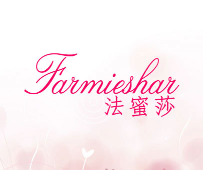法蜜莎-FARMIESHAR