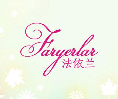 法依兰-FARYERLAR