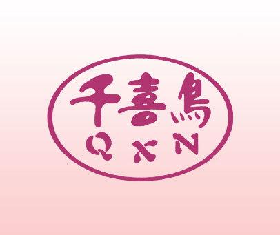 千喜鸟-QXN