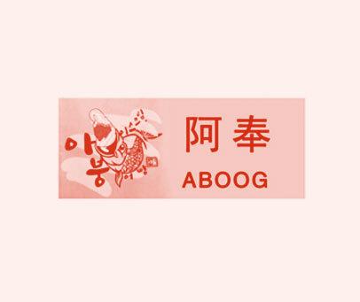 阿奉-ABOOG