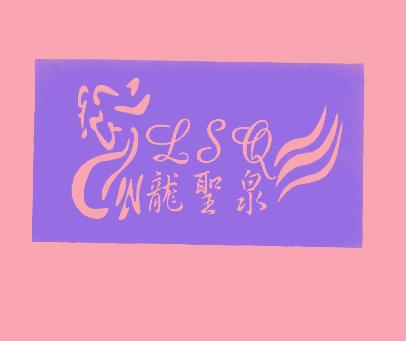 龙圣泉-LSQ