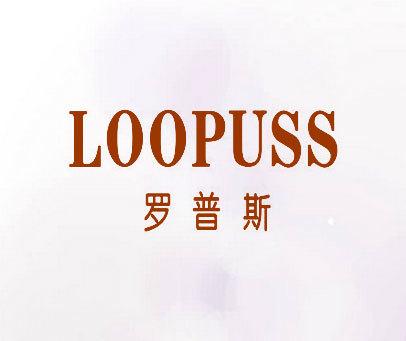 罗普斯-LOOPUSS