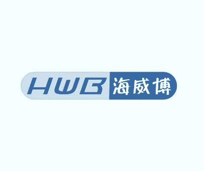 海威博-HWB