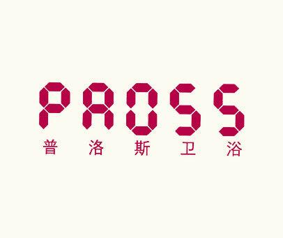 普洛斯卫浴-PAOSS