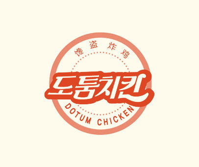 馋盗炸鸡-DOTUM CHICKEN