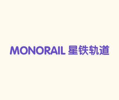 星铁轨道-MONORAIL
