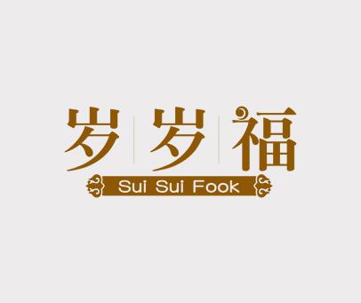 岁岁福-SUI-SUI-FOOK